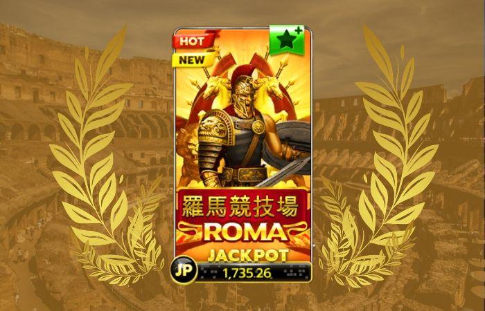 แนะนำเกมสล็อต ROMA
