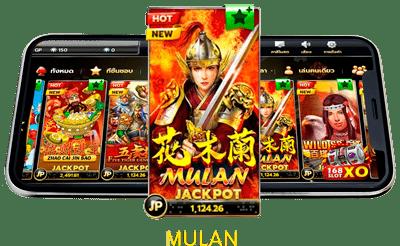 หาเงินออนไลน์ด้วยเกมสล็อต Mulan