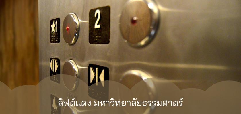 ลิฟต์แดง มหาวิทยาลัยธรรมศาตร์