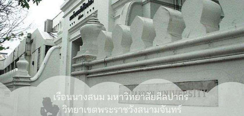 เรือนนางสนม มหาวิทยาลัยศิลปากร วิทยาเขตพระราชวังสนามจันทร์