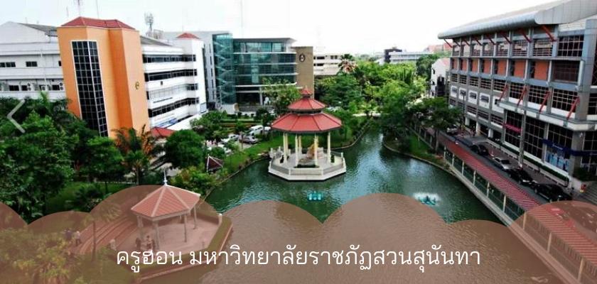 ครูฮอน มหาวิทยาลัยราชภัฏสวนสุนันทา