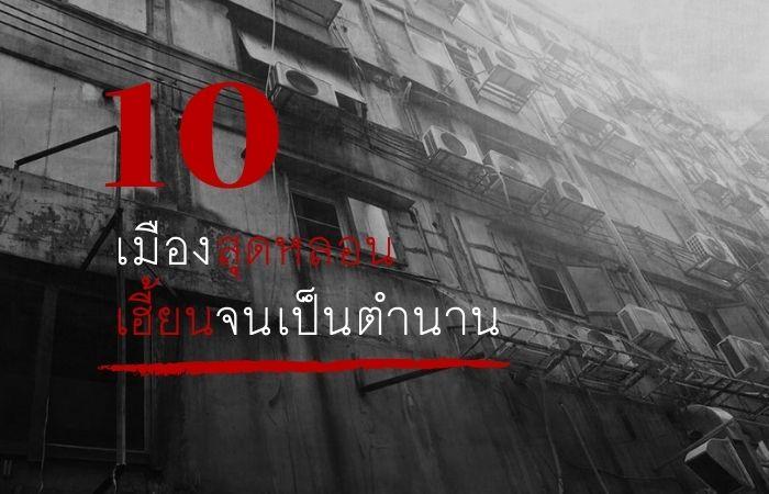 10 เมืองสุดหลอน เฮี้ยนจนเป็นตำนาน