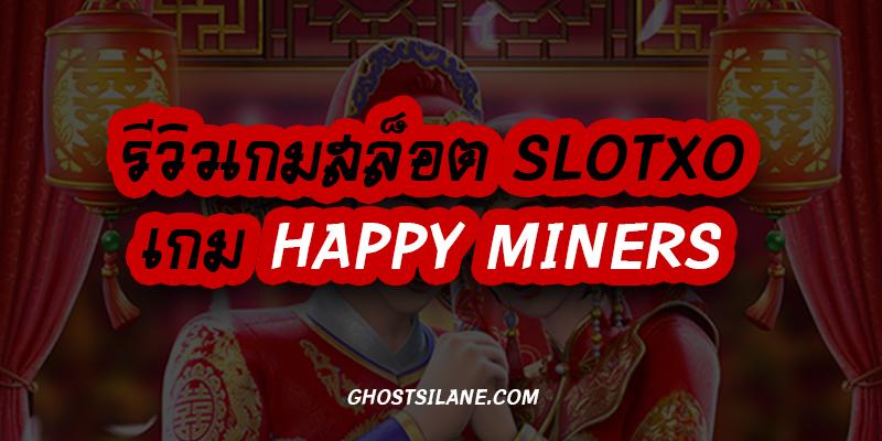 รีวิวเกมสล็อต SLOTXO เกม Happy Miners