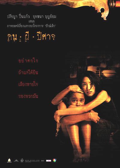 คน ผี ปีศาจ (2547)