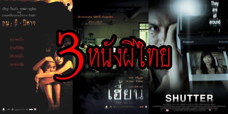 3 หนังผีไทย ที่หลอนจนสร้างภาพติดตา